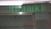 Bild am 2008-08-24